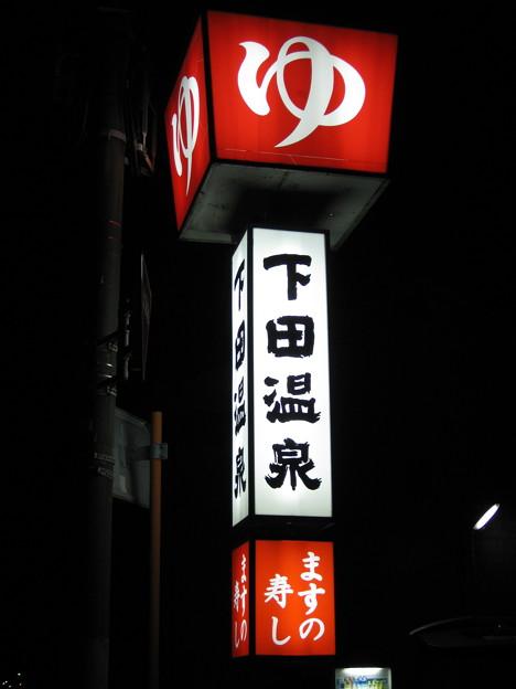 Photos: 下田温泉