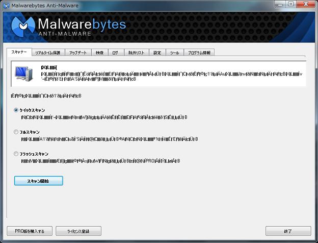 Malwarebytes Anti-Malware 1.750(14)