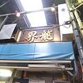 Photos: 昇龍 (上野) 2011-3-27