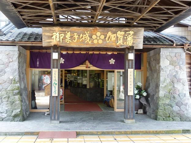 御菓子城加賀藩5
