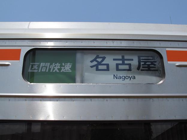 [区間快速|名古屋]