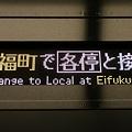 Photos: 1772F[永福町で各停と接続]