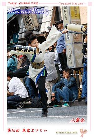 人祭会 - 第10回 東京よさこい