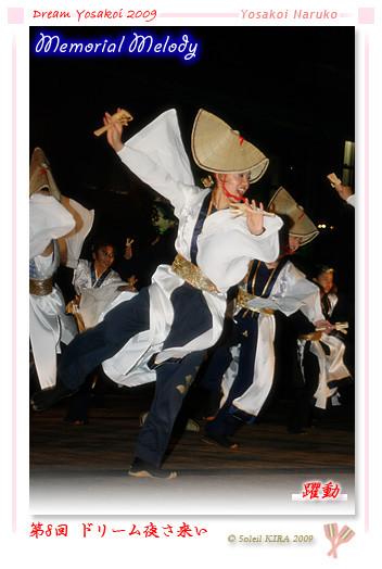写真: 躍動_17 - 第8回 ドリーム夜さ来い 2009