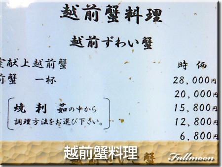 12越前蟹料理