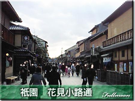 15祇園花見小路通