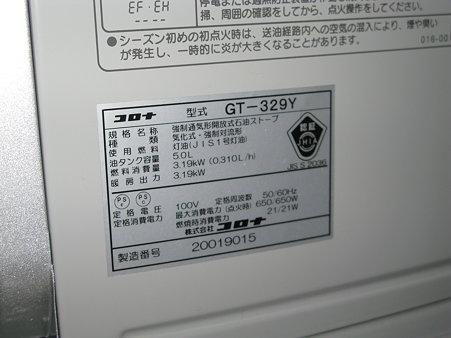 コロナ(CORONA) 石油ファンヒーター サテンシルバー GT-329Y(3/3)
