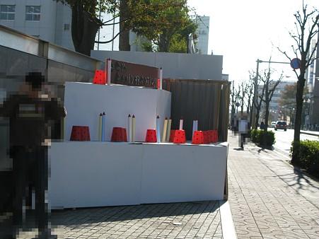 2009.11.23 第60回津田沼祭(2/5)