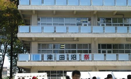 2009.11.23 第60回津田沼祭(5/5)