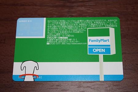 ファミリーマート限定WAONカード(5/5)