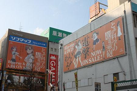 2010.01.31 秋葉原 とある科学の超電磁砲 広告