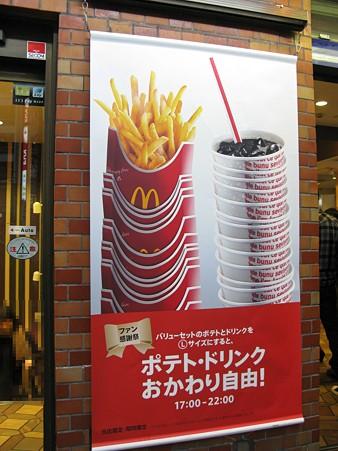 2010.01.31 マクドナルド ポテト・ドリンクおかわり自由(1/3)
