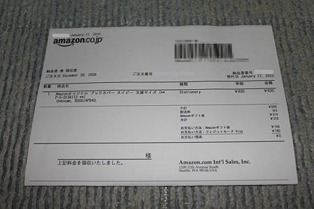 Amazon オリジナルブックカバー(2/6)
