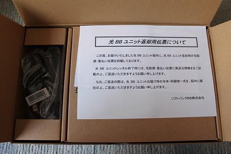Yahoo! BB 光 with フレッツ 光BBユニット(3/9)