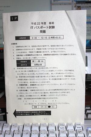 ITパスポート試験(1/3)