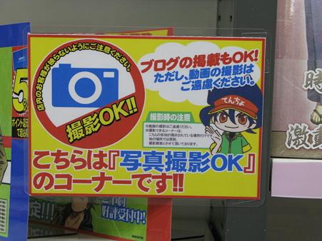 2010.04.18 アニメイト 写真撮影OK