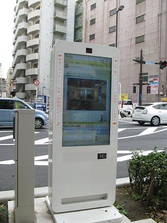 2010.04.18 千葉中央駅前 タッチパネル式機械