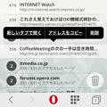 写真: Opera Mini 8:履歴のリンクを長押し