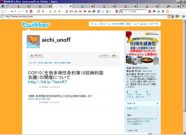 写真: 愛知県非公式botスクリーンショット