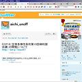 愛知県非公式botスクリーンショット