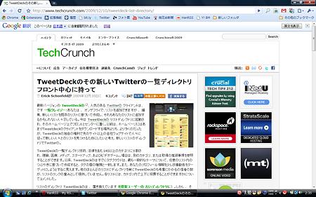 Chromeエクステンション:Google Translate(日本語)