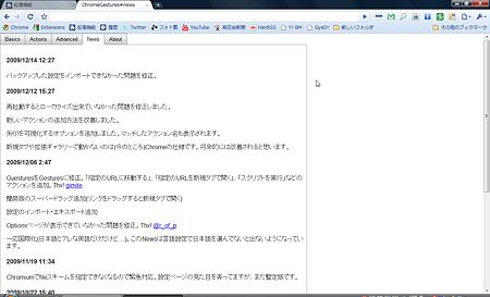 Chromeエクステンション:Chrome Gestures(オプション、News)