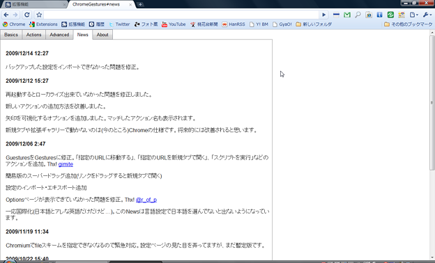 写真: Chromeエクステンション:Chrome Gestures(オプション、News)