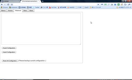 Chromeエクステンション:Chrome Gestures(オプション、Advanced)
