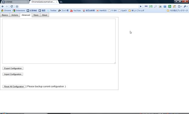 写真: Chromeエクステンション:Chrome Gestures(オプション、Advanced)