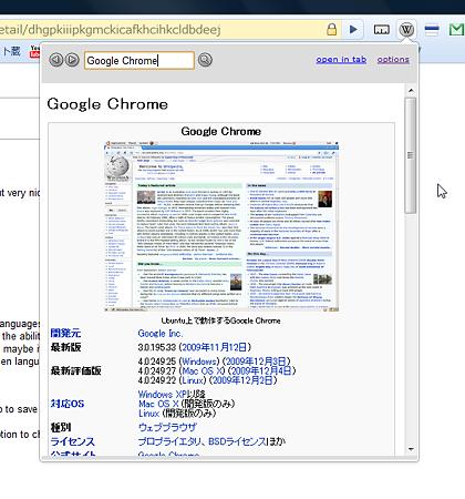 Chromeエクステンション:Wikipedia Companion(拡大画像)