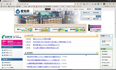 愛知県公式サイト
