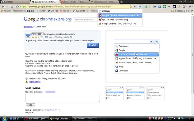 Photos: Chromeエクステンション:Quick Tab(閉じる)