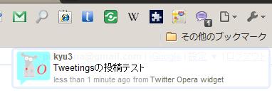 Chromeエクステンション:Tweetings(拡大、ポップアップ)