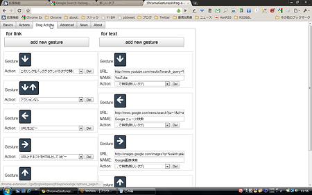 Chromeエクステンション:Chrome Gestures(設定、Drag Actions)