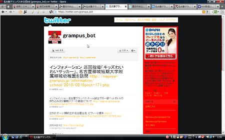 名古屋グランパス非公式bot