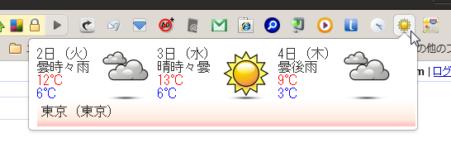 Chromeエクステンション:天気予報 Japan Weather(拡大)