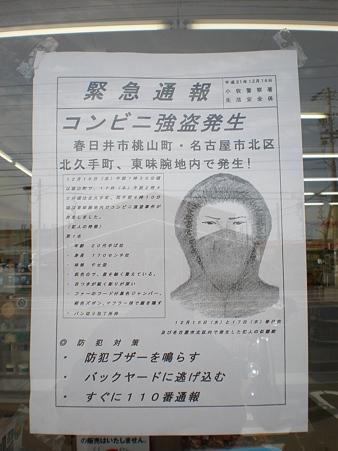 春日井・名古屋のコンビニ強盗指名手配書