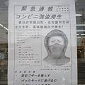 Photos: 春日井・名古屋のコンビニ強盗指名手配書