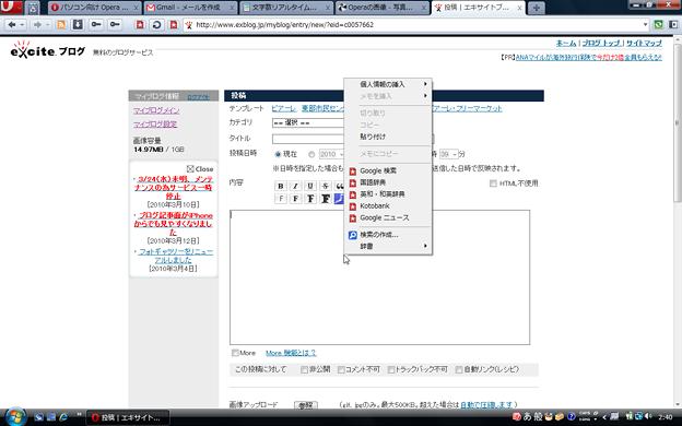 Opera10.51RC:右クリックでメモが挿入できない
