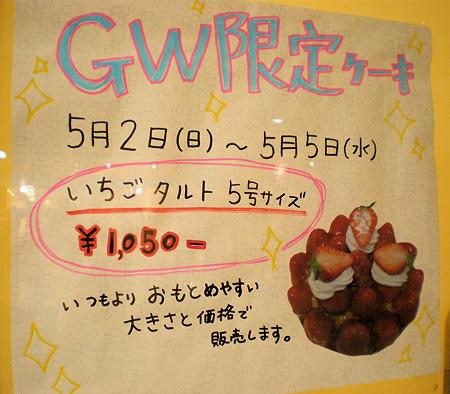 まほうのケーキ屋jijiがゴールデンウィーク限定ケーキを発売!
