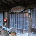 写真: 民宿さわぐちの玄関
