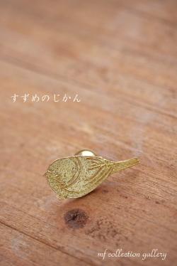 2011 Jun.20 1 すずめのじかん