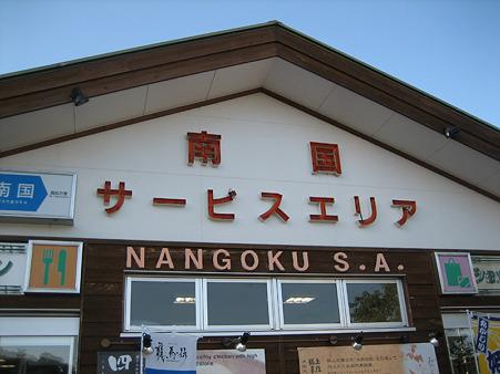 sikoku5