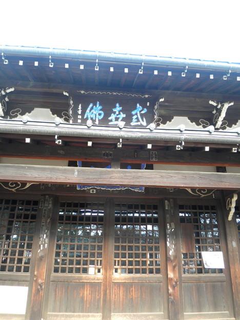 世田谷線:宮の坂駅界隈_豪徳寺-08仏殿b正面の扁額「三世仏」