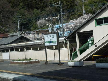 四方津駅(ホリデー快速河口湖1号の車窓)