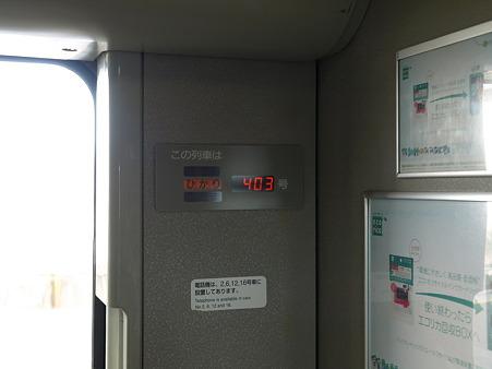 300系(岐阜羽島駅)2
