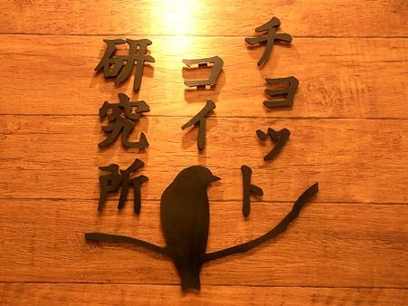 20100210 井の頭 チョットコイ