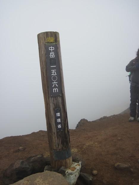 中岳(1506m)到着