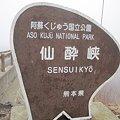 Photos: 仙酔峡に到着です