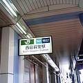 照片: 【山手線一周ウォーキング】西日暮里駅なう。目指せ東大!な感じです...